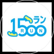 1500円ラン