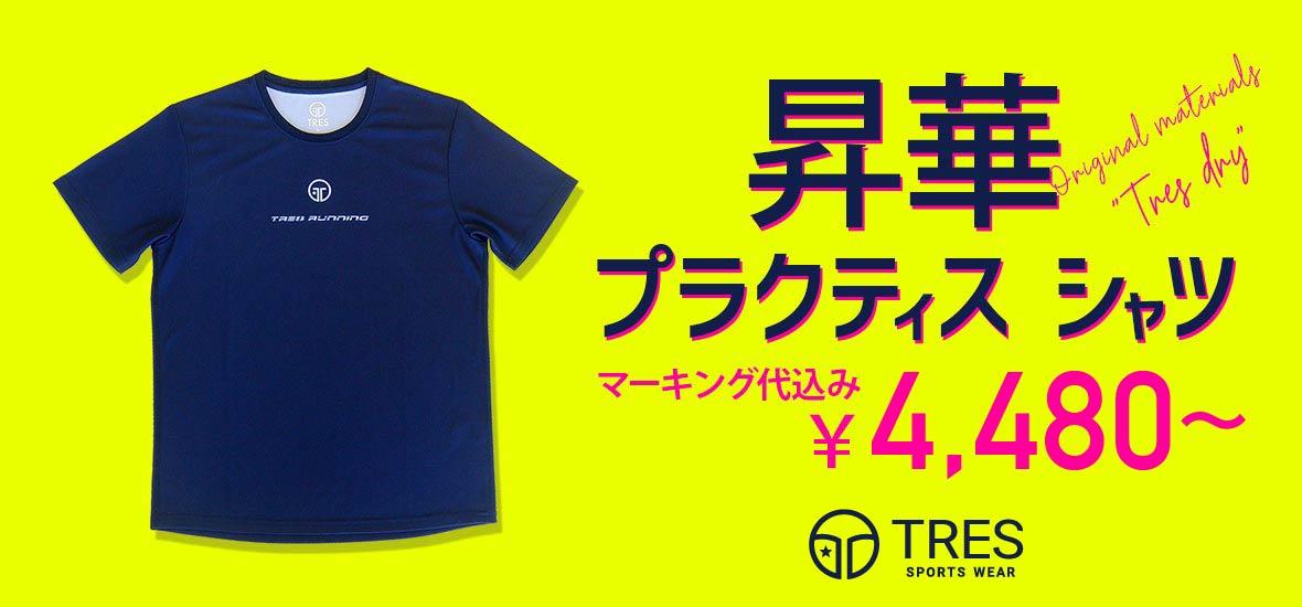 TRESランニング用プラクティスシャツ4480円