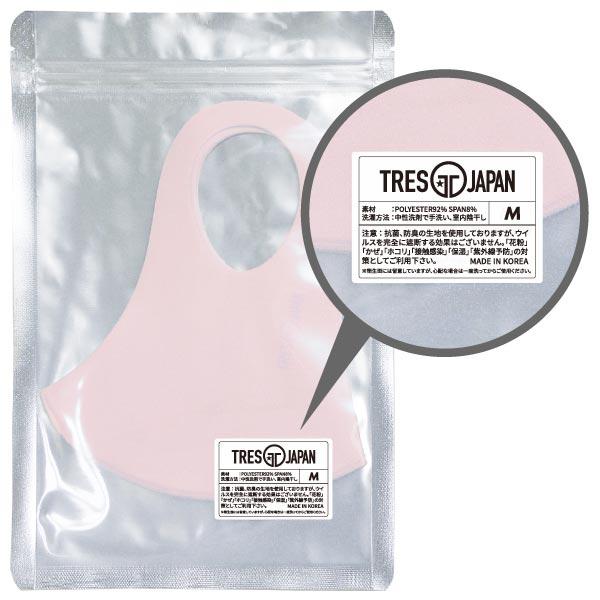 ウォッシャブルマスク 個装画像 トレス
