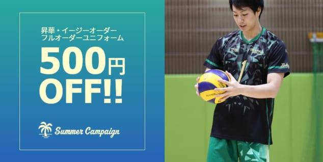 トレスバレーボール昇華ユニフォームが500円オフ!詳細はこちら