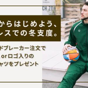 トレスバスケットボール・ウィンドブレーカー注文でチームorロゴ入りの白Tシャツをプレゼント