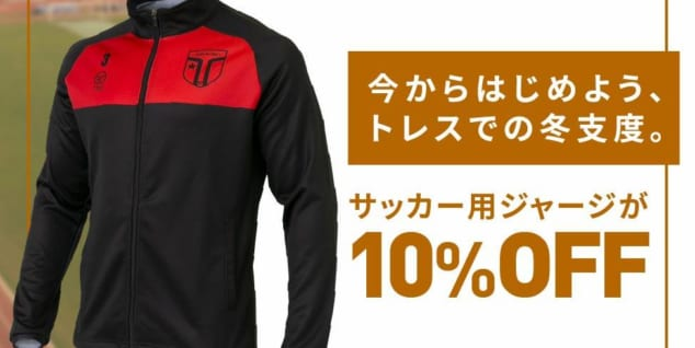 トレスフットボール サッカージャージ10%オフキャンペーン