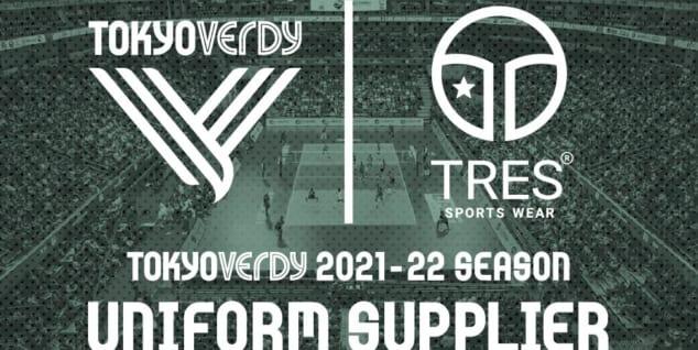 トレス バレーボール(TRES VOLLEYBALL)2021東京ヴェルディサプライヤー契約のお知らせ