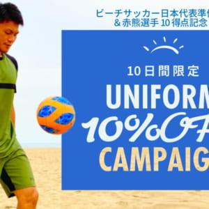 トレスフットボール 10日間限定!サッカーユニフォーム10%オフキャンペーン