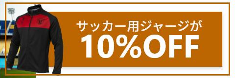 トレスフットボール・サッカージャージ10%オフキャンペーン